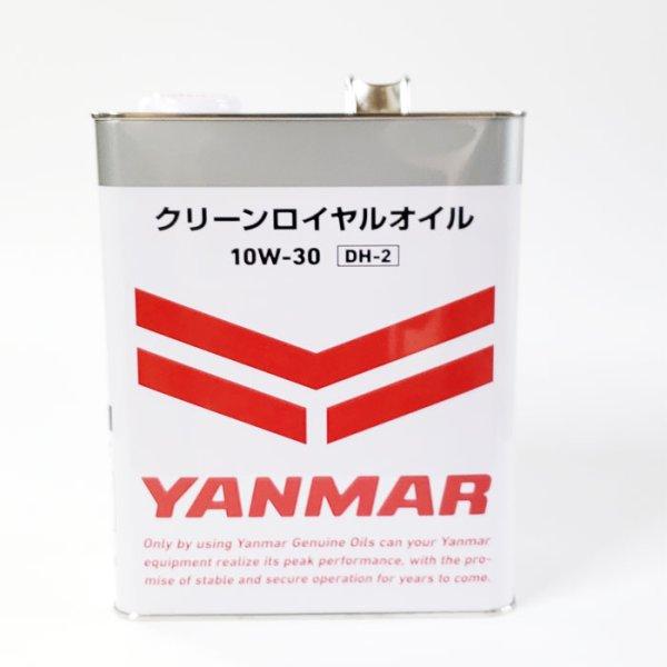 画像1: ヤンマークリーンロイヤルオイル4L (1)